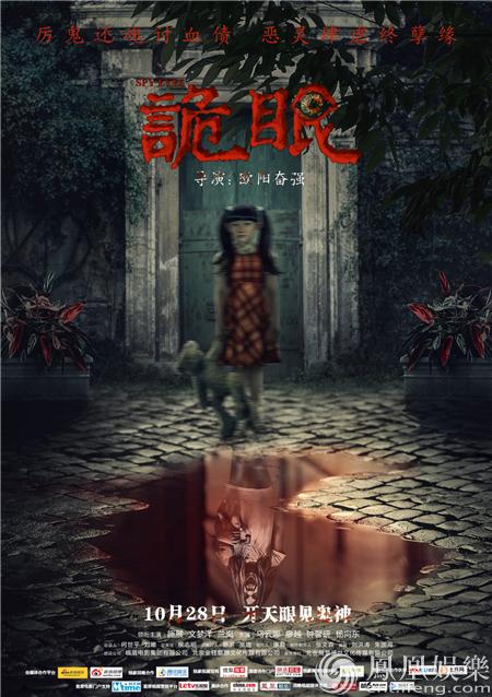 《诡眼》中元节曝预告揭秘天眼 曝最新海报