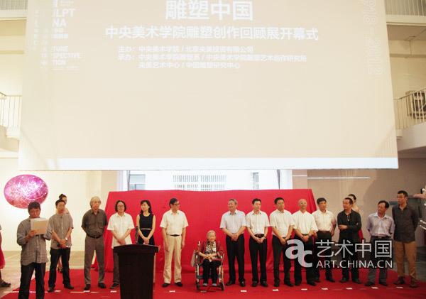 ...美术学院、北京央美艺术投资有限公司主办,中央美术学院雕塑...