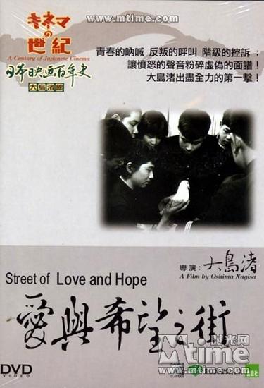 大岛渚首部影片《爱与希望的街》海报。
