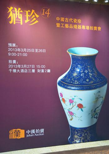 犹珍14 中汉拍卖中国古代瓷珍暨工艺品残器专场拍卖会现场