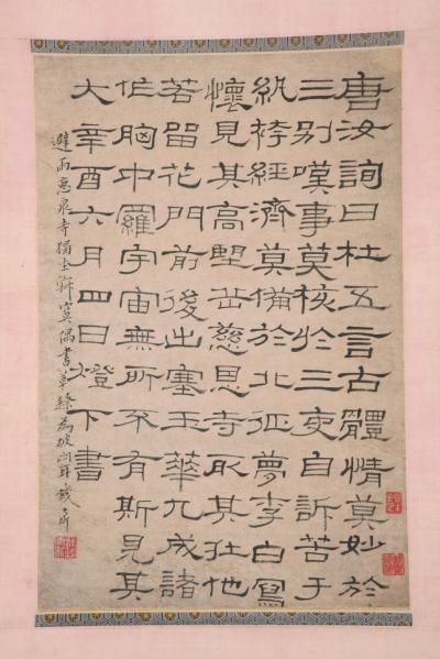 王献唐捐献钱大昕隶书轴 山东博物馆供图