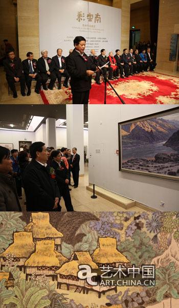"""""""彩云南美术作品展览""""于中国美术馆举办图片"""