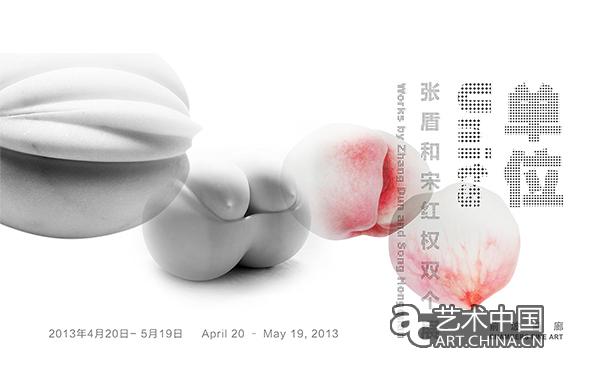 张盾、宋红权双个展《单位》将于2013年4月20日在北京前波画廊举办。此次展览以素描和雕塑之间的对话形式展现,张盾细腻的铅笔画与宋红权抽象且性感的汉白玉雕塑形成了对比。张盾在工业城市沈阳长大,而宋红权则出自河北的农村,他们的作品悄然体现出这两位艺术家截然不同的生活背景。张所描绘的城市景观荒芜凄凉,其素描技能至臻完美。而宋的雕塑则展现了生物形态,似乎延续了近百年前让阿尔普和亨利摩尔的创作传统。于是,两位艺术家的作品形成了鲜明对比。 张盾此次展出的单位是指那些废弃的厂房或是被遗忘了的建筑,那也是她于2