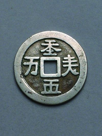 辽上京遗址出土的契丹大字铜钱