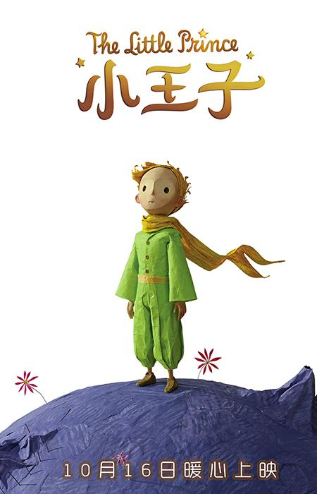 小王子 武汉超前点映 国际巨制还原经典童话