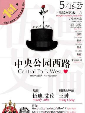 《中央公园西路》周年巡礼 沪上演出有腔有调