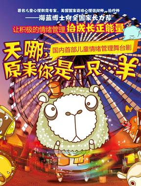 儿童情绪管理舞台剧《天哪,原来你是一只…羊》