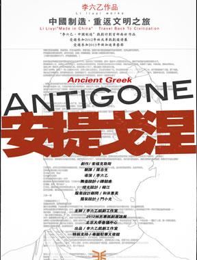 李六乙-中国制造戏剧计划首部作品《安提戈涅》面世
