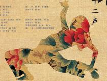 大型舞剧《24节气 花间十二声》