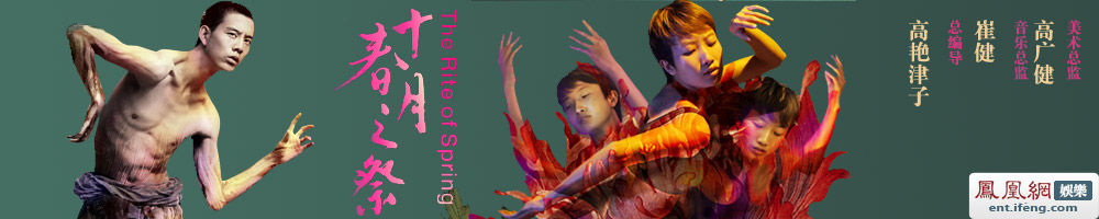 北京现代舞团《十月-春之祭》