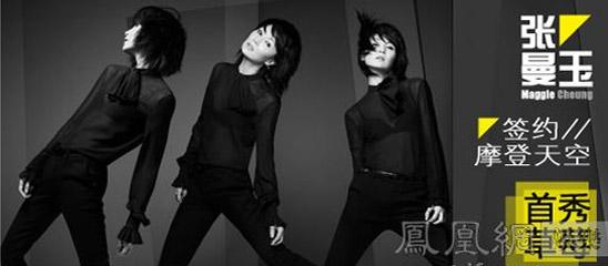 张曼玉在京组建乐队 确认参演草莓音乐节(图)
