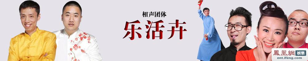 """相声团体""""乐活卉"""""""