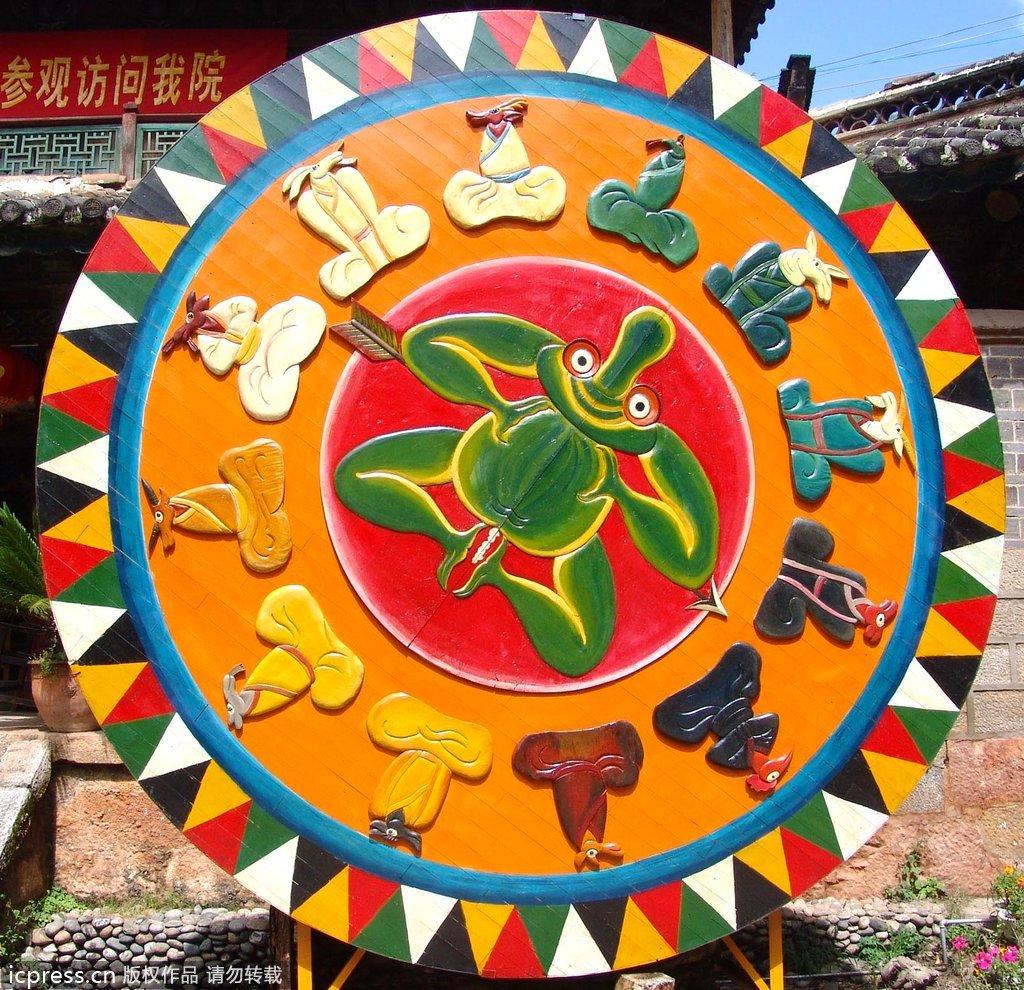 中华民族珍贵的文化遗产:东巴文化 (12/12)