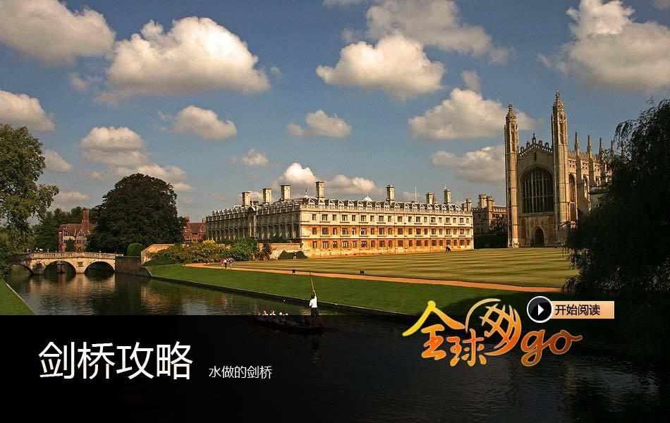 【全球GO】《花儿与少年》的剑桥故事