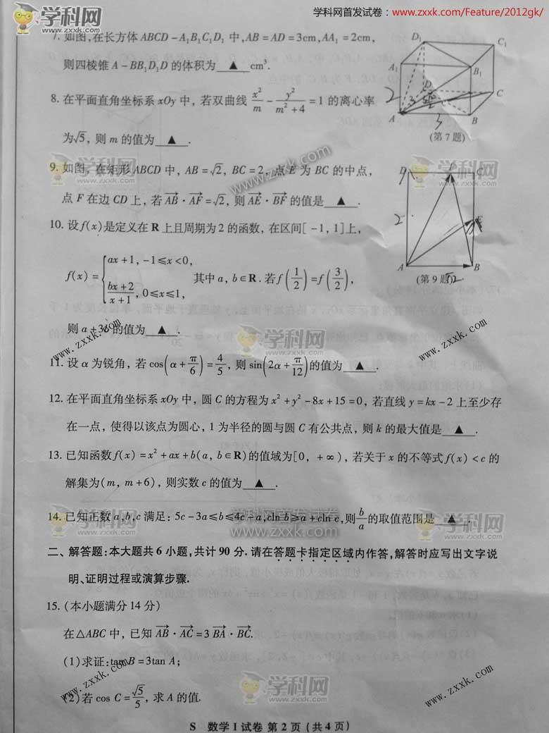 18年江苏高考数学卷_2018数学高考江苏卷