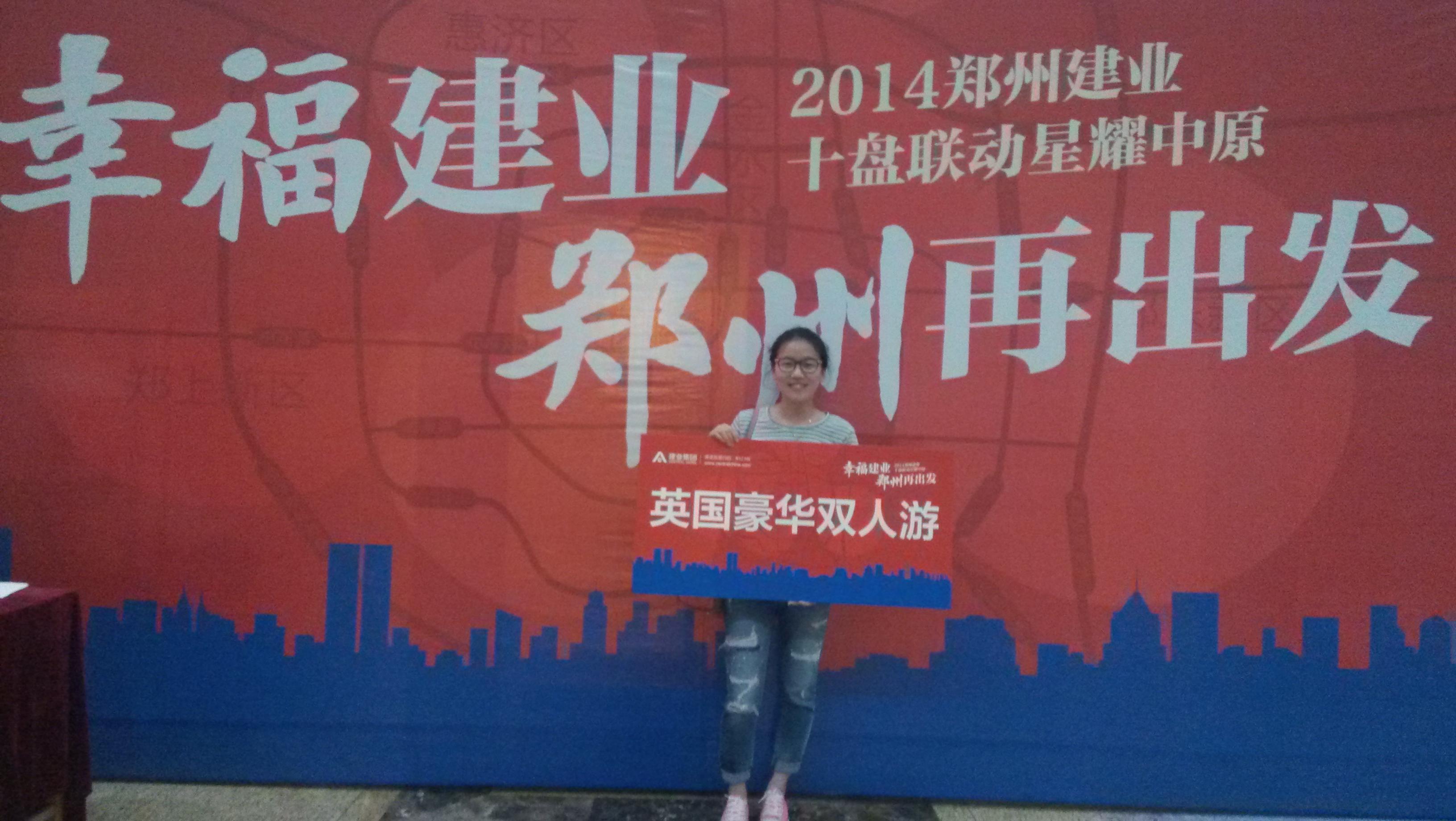 郑州建业十盘联动感恩中原 再绎莎翁话剧分享幸福