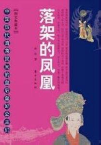 西晋皇后公主母女的悲惨遭遇:遭强奸被卖为奴