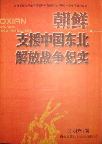 本文摘自:《朝鲜支援中国东北解放战争纪实》作者:吕明辉...
