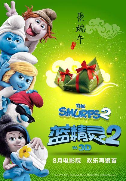 《蓝精灵2》中国特供版植入引争议(图为稍早前曝光的端午节特别海报)