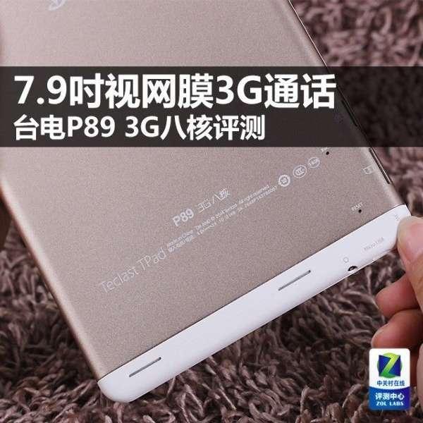 7.9吋视网膜3G通话 台电P89 3G八核评测