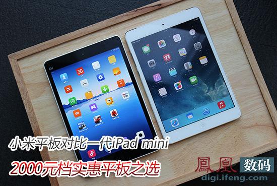 《对手》第3期:小米平板对比苹果iPad mini