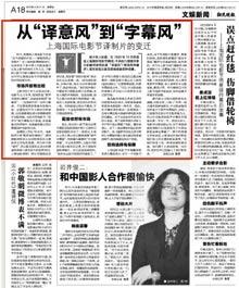 《新民晚报》