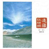 中国交响世纪1 边疆狂想乐