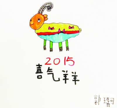2015羊年吉庆生肖设计大赛落幕 7岁小朋友儿童画获奖图片