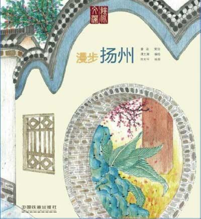 90后妹子手绘古城扬州《漫步扬州》呈现百个景点建筑