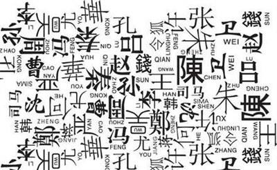 """西汉时曾有""""姓名三字经"""" 对《百家姓》影响巨大"""