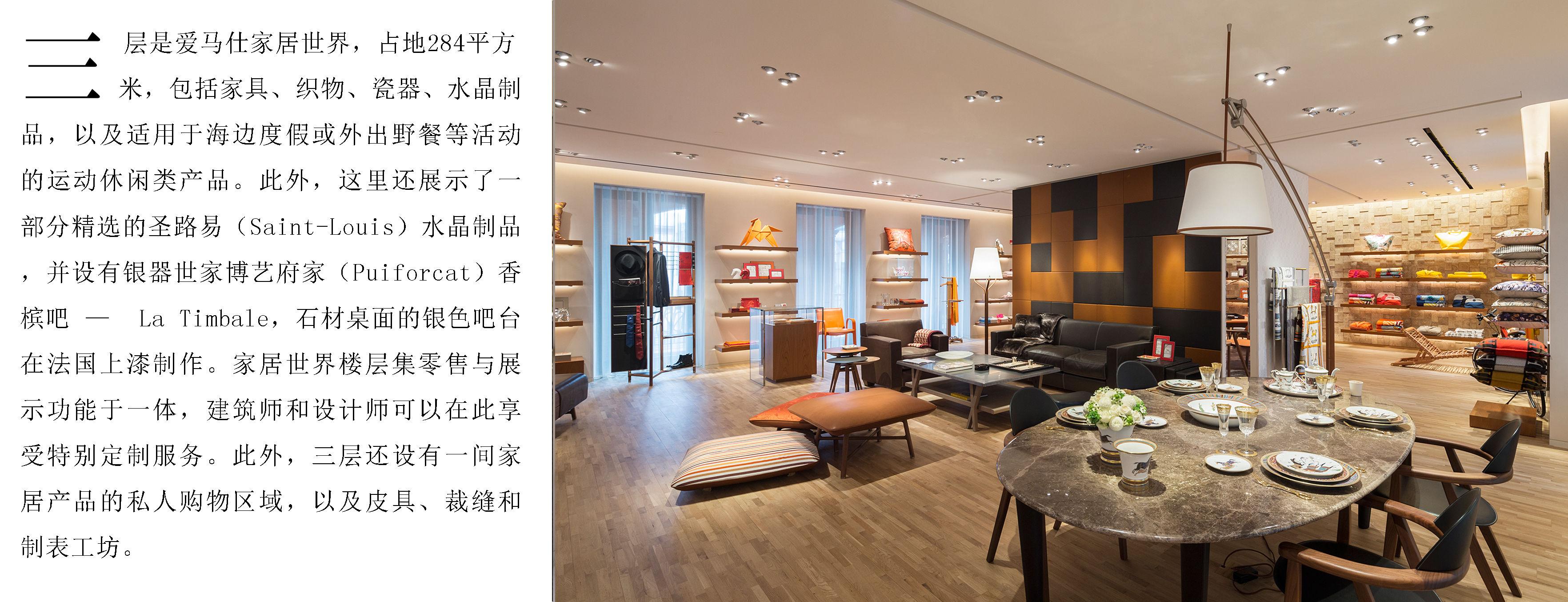 中国首个爱马仕之家