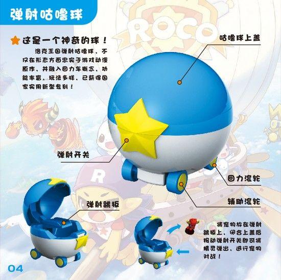 洛克王国咕噜球玩具