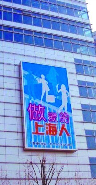 上海暧昧标语引网友热议