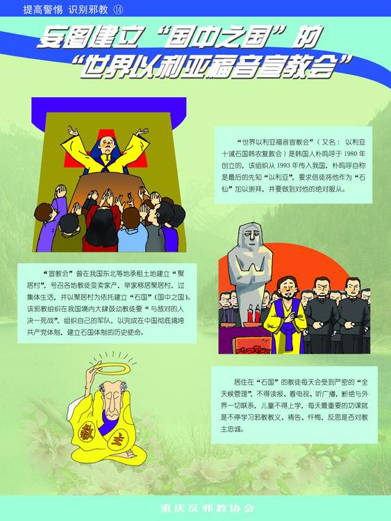 揭秘中国的14个邪教组织 全能神教第一