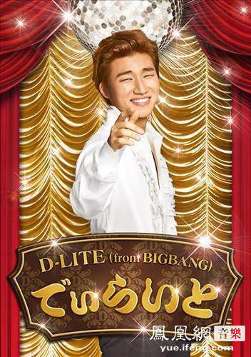BIGBANG成员大成EP和个人巡回DVD 10月日本双发