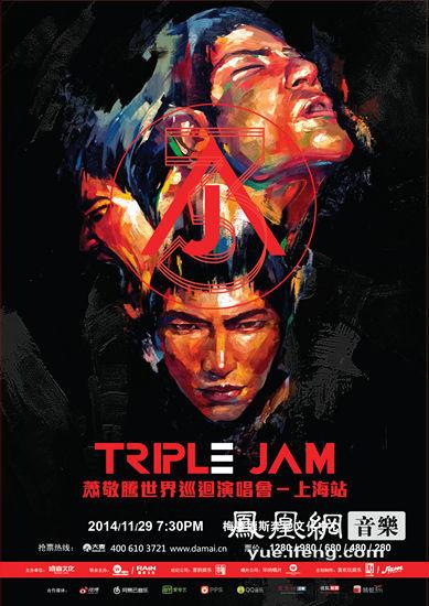 萧敬腾上海11月29日巡演 或唱《小苹果》《滑板鞋》