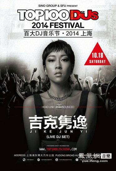 吉克雋逸將首秀百大DJ音樂節與國際頂尖DJ嗨爆上海灘