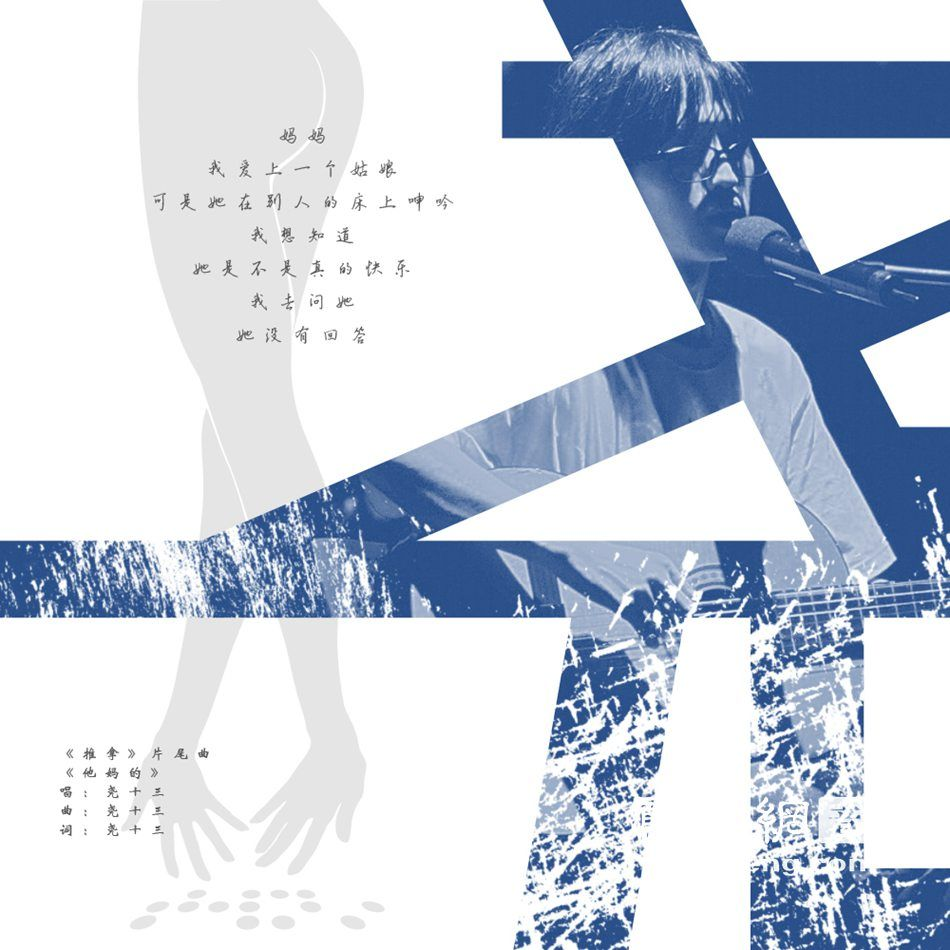 近日,由著名导演娄烨执导的第51届台湾金马奖获奖影片《推拿》在京首映,独立民谣音乐人尧十三在影片中献唱了旧作《他妈的》作为该片片尾曲。