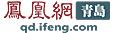 凤凰网青岛频道