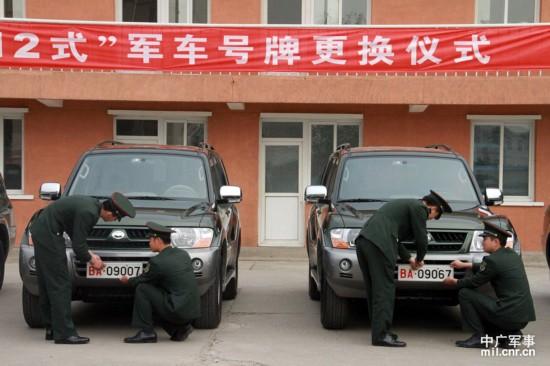 全军新式车牌5月1日正式启用中广军事记者彭洪霞摄-外界高度关注军图片