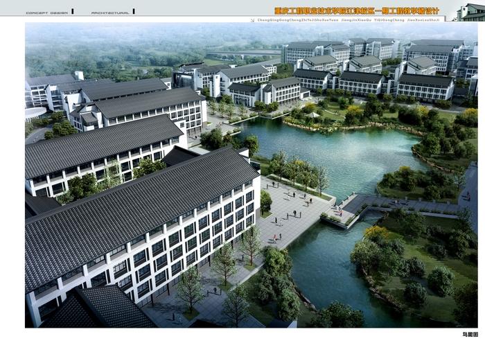 江津滨江新城在建重点项目 重庆工程职业技术 高清图片
