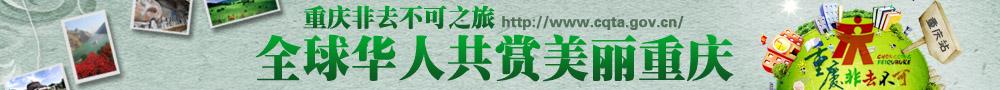 全球华人共享美丽重庆