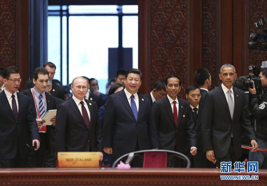 APEC领导人非正式会议开始举行 习近平主持会议图片
