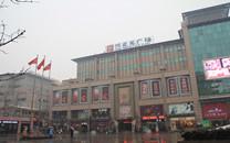 兴正元广场