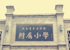 陕西省西安师范附属小学