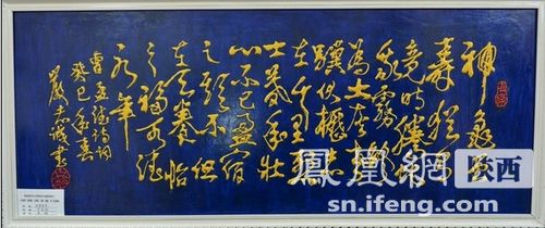 书法作品《龟虽寿.图/刘琨   驻足在沥青书就的《龟虽寿》