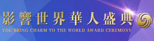 世界因你而美丽——影响世界华人盛典