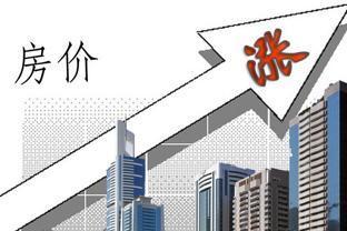 2014下半年房价或急剧下调15个城市买房将还是很难——深圳二手房搜房网