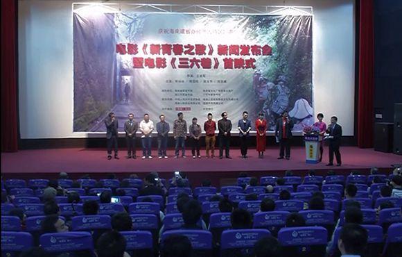 电影《三六巷》海口举行首映式