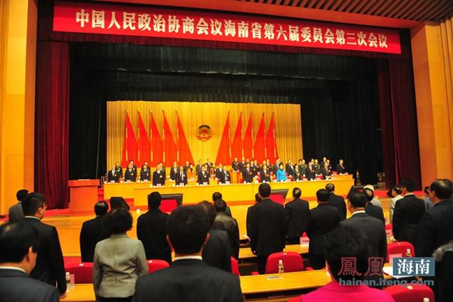 2月8日上午,中国人民政治协商会议海南省第六届委员会第三次会议在省人大会堂隆重开幕。